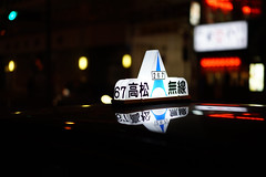 Taxi, Kawaramachi (Eric Flexyourhead) Tags: kawaramachi 瓦町 takamatsu takamatsushi 高松市 kagawa kagawaken kagawaprefecture 香川県 shikoku 四国 japan 日本 city urban detail fragment night nightshot car taxi cab japanese sign light shallowdepthoffield bokeh sonyalphaa7 zeisssonnartfe55mmf18za zeiss 55mmf18