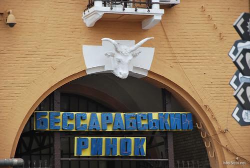 Бессарабський ринок, Київ  InterNetri Ukraine 130
