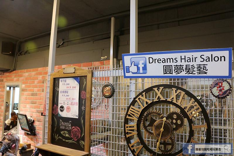 DreamS Hair Salon圓夢髮藝017