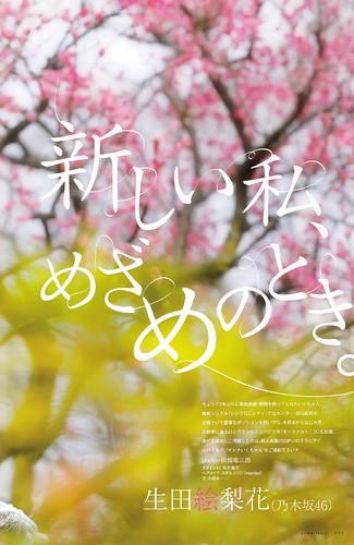 生田絵梨花 画像1