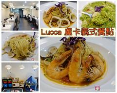 1 (viviyu) Tags: lucca 盧卡義式餐點