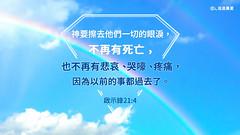 圣经金句图片:启示录21:4 (追逐晨星) Tags: 圣经金句 金句图片 金句卡片 天空 彩虹 启示录 耶和华神