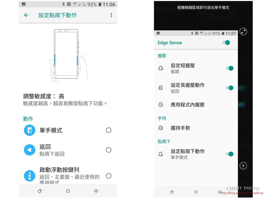 (chujy) HTC U12+ 堅持挑戰無極限 - 50