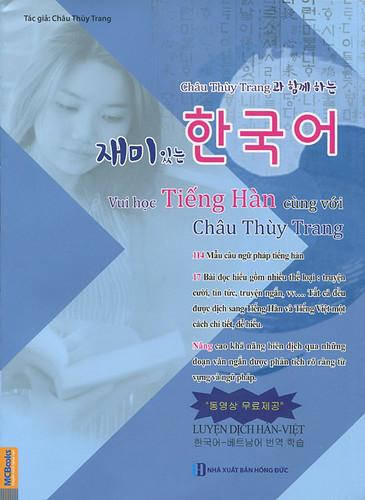 베트남_재미있는 한국어