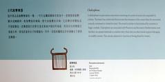 L1070791 (H Sinica) Tags: hongkonghistorymuseum britishmuseum