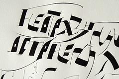 Цитата. С.С. Аверинцев (Marina Marjina) Tags: каллиграфия кириллица русскоеписьмо составноеписьмо вязь славянский импровизация экспромт цитата аверинцев calligraphy cyrillic citation averintsev russiancalligraphy slavic impromptu handwriting