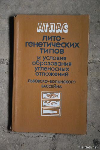 Книги з горіща -  Атлас-літо генетичних типів і умов утворення вуглекислих відкладень львівсько-волинського вугільного басейну.
