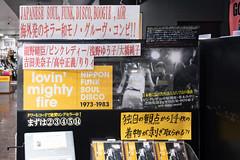 「海外発のキラー和モノ・グルーヴ・コンピ!! JAPANESE SOUL,FUNK,DISCO,BOOGIE,AOR 細野晴臣/ピンクレディー/浅野ゆう子/大橋純子 吉田美奈子/高中正義/りりィ lovin' mighty fire NIPPON FUNK SOUL DISCO 1973-1983 日本愛に溢れた外国人ならではの選曲! ピンクレディー・中原理恵・茶木みやこ 吉田美奈子・平尾昌晃・阿川泰子 and many more! 独自の観点から14枚の着物が剥ぎ取られる?!」TOWER RECORDS