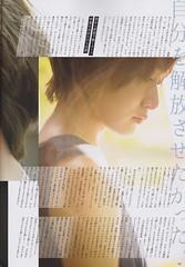 生駒里奈 画像5