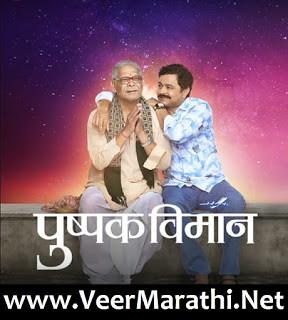 Pushpak viman movie download.