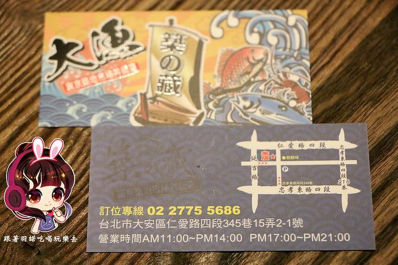 築の藏 東京築地市場丼飯店83