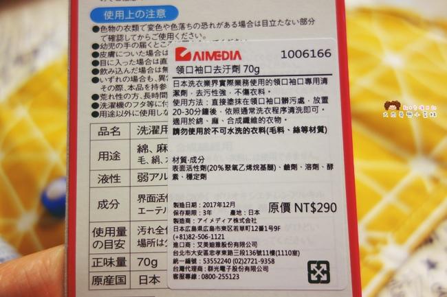 AIMEDIA艾美廸雅 領口袖口衣物去汙劑 日本製洗衣專用  (10).JPG