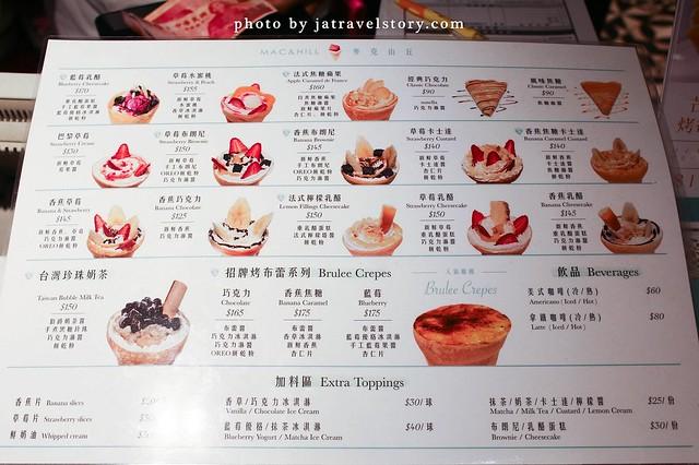 麥克山丘 焦糖烤布蕾軟式可麗餅台灣也吃的到! Mac&Hill【捷運象山】 @J&A的旅行