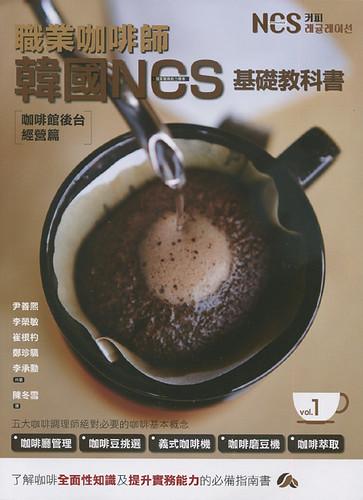 대만_커피 레귤레이션