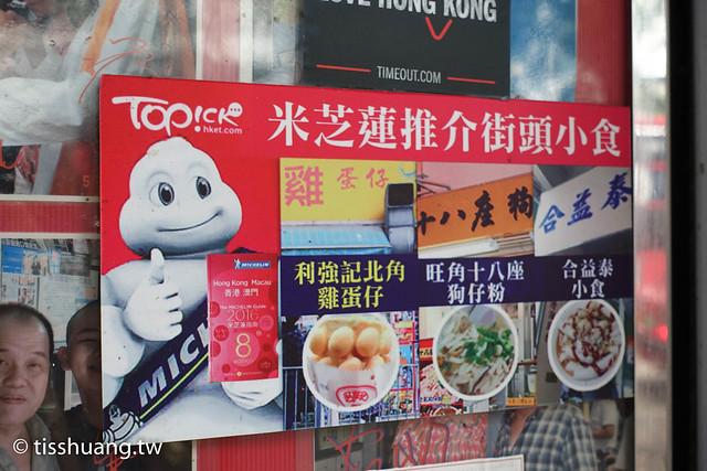 香港第一天-09055