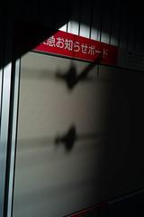 L1010118 (John Smith Fitzgerald) Tags: leica leicam9 m9 tokyo 東京 akihabara 秋葉原 snap street elmarit leitz スナップ エルマリート ライカ