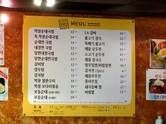 South Castle Menu (knightbefore_99) Tags: korea korean food lunch tasty asian vancouver coquitlam bc southcastle menu no clue soju rice wine austin avenue unreadable