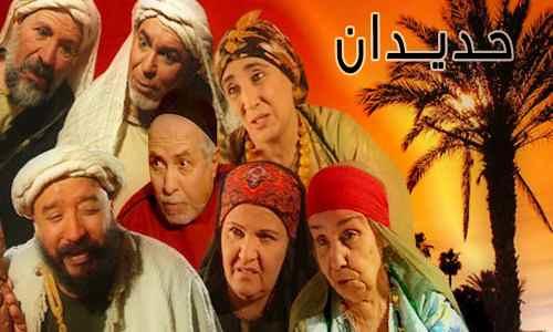 serie marocaine hdidane
