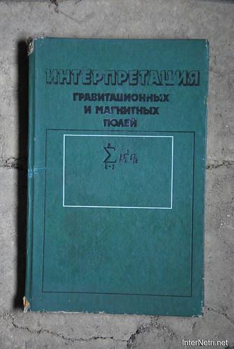Книги з горіща -  Інтерпретація гравітаційних та магнітних полів.