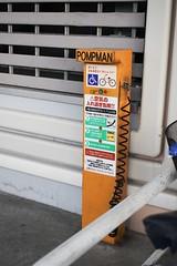 POMPMAN. (MIKI Yoshihito. (#mikiyoshihito)) Tags: pompman bike 空気入れ air