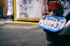 A piece of Kobe in Umeda... (Eric Flexyourhead) Tags: umeda 梅田 kitaku 北区 osaka osakashi 大阪市 kansai 関西地方 japan 日本 city urban street detail fragment japanese number license plate numberplate licenseplate kobe kobeshi 神戸市 motorcycle motorbike scooter shallowdepthoffield bokeh sonyalphaa7 zeisssonnartfe35mmf28za zeiss 35mmf28