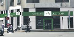 Al Akhdar Bank recrute des Directeurs d'Agences (Rabat et environs) (dreamjobma) Tags: 082018 a la une al akhdar bank emploi et recrutement commerciaux directeur finance comptabilité rabat