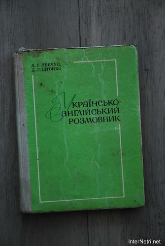 Українсько-англійський розмовник