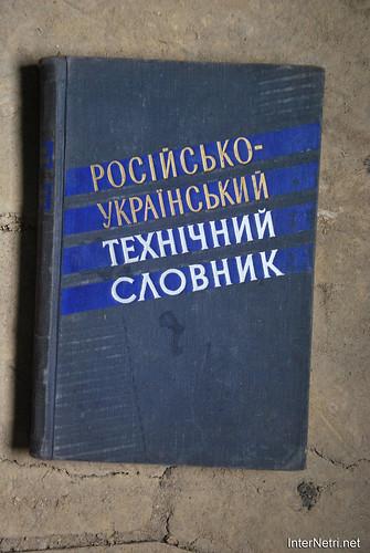 Книги з горіща - Російсько-український технічний словник
