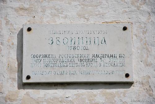 Борисоглібський  InterNetri 069