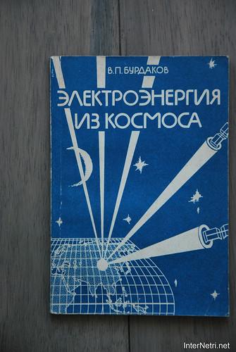 Книги InterNetri.Net Ukraine 56