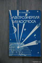 Електроенергія з космосу