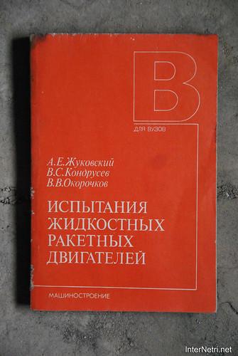 Книги з горіща -  Випробування рідинних ракетних двигунів.