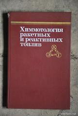 Книги з горіща - Хіммотологія ракетних та реактивних палив.