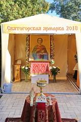01. Молебен перед открытием ярмарки 09.08.2018