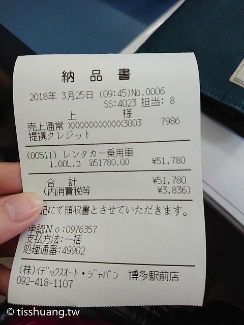 九州自駕-8887