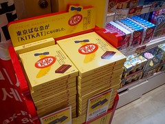 Tokyo Banana KitKat (AMcUK) Tags: chiyodaku tōkyōto japan jp em10 omdem10 omdem10mkii em10mkii omd olympus olympusuk m43 micro43rds micro43 microfourthirds nippon tokyo akihabara kitkat sweets confectionary chocolatory chocolate snack tasty banana