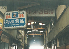 (jellyfish88) Tags: 35mm film analog filmphotography analogphotography fukuoka street market sign