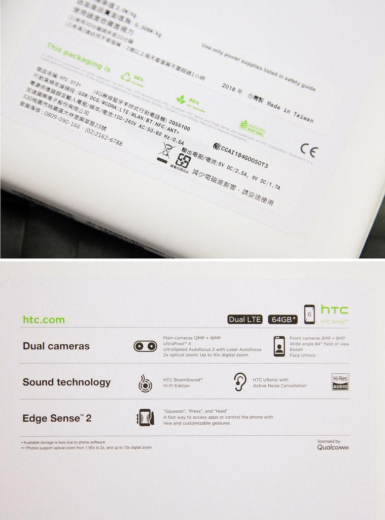 (chujy) HTC U12+ 堅持挑戰無極限 - 4