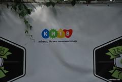 Паркова алея, Київ  InterNetri Ukraine 581