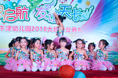 Happy Day Kindergarten Graduation 347 (C & R Driver-Burgess) Tags: stage platform ceremony parent mother father teacher child kids boy girl preschooler small little young pretty sing dance celebrate pink dress skirt red white blue bowtie 台 爸爸 妈妈 父亲 母亲 父母 儿子 女儿 孩子 幼儿 粉红色的 衬衫 短裤 篮球 跳舞 唱歌 漂亮 帅 好看 小 people gauzy compere 打篮球 短裤子 黑 红 tamronspaf2875mmf28xrdildasphericalif 6yrsold text writing sign balloons ballet gloves tights stretch group sit lean cup reach 同学 班 tutu