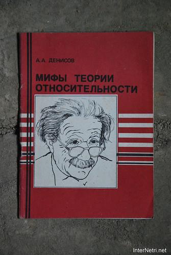 Книги з горіща -  Міфи теорії відносності.