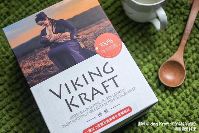 挪威Viking Kraft 100%純羊奶粉_02_阿君君愛料理-1588