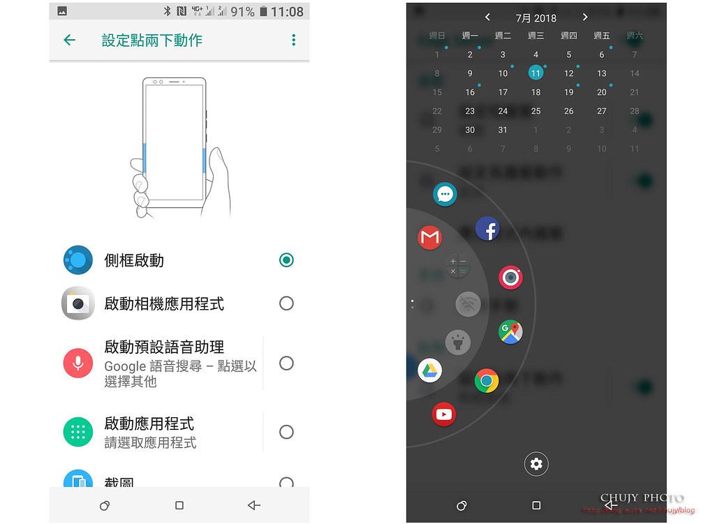 (chujy) HTC U12+ 堅持挑戰無極限 - 45