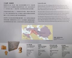 L1070760 (H Sinica) Tags: hongkonghistorymuseum britishmuseum achaemenid assyrian cyprus relief persepolis apadana