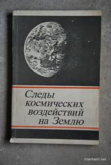 Сліди космічних впливів на землю