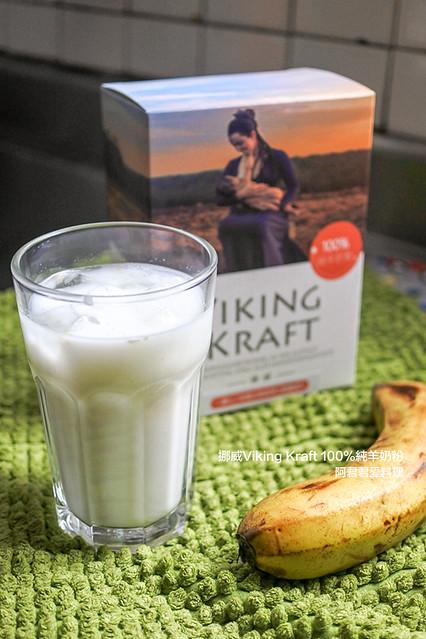挪威Viking Kraft 100%純羊奶粉_15_阿君君愛料理-1623