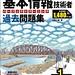 技術評論社「平成30年度【秋期】基本情報技術者 パーフェクトラーニング過去問題集」