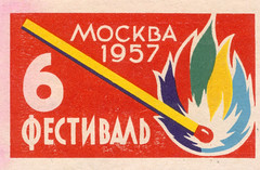 russian matchbox label (maraid) Tags: 6october 1957 1950s flame match rainbow mockba moscow 6 6thworldfestivalofyouthandstudents matchbox label russia russian ussr