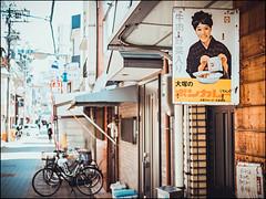 ボンカレー (David Panevin) Tags: fukushima fukushimaku 福島区 大阪 osaka kansai japan olympus omd em1 leicadgsummilux25mmf14asph street path bicycles buildings signs ボンカレー urbanfragments bokeh bokehlicious davidpanevin