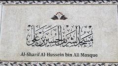 Sharif Hussein bin Ali Mosque (1) (pensivelaw1) Tags: redsea aqaba jordan sharifhusseinbinalimosque desert asia middleeast